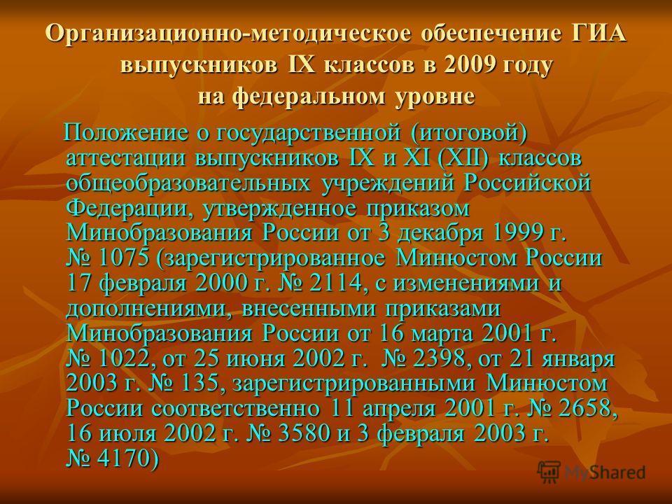 Организационно-методическое обеспечение ГИА выпускников IX классов в 2009 году на федеральном уровне Положение о государственной (итоговой) аттестации выпускников IX и XI (XII) классов общеобразовательных учреждений Российской Федерации, утвержденное