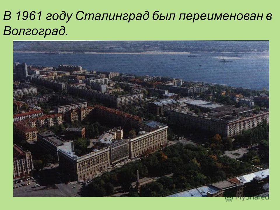 В 1961 году Сталинград был переименован в Волгоград.