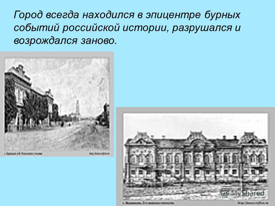 Город всегда находился в эпицентре бурных событий российской истории, разрушался и возрождался заново.