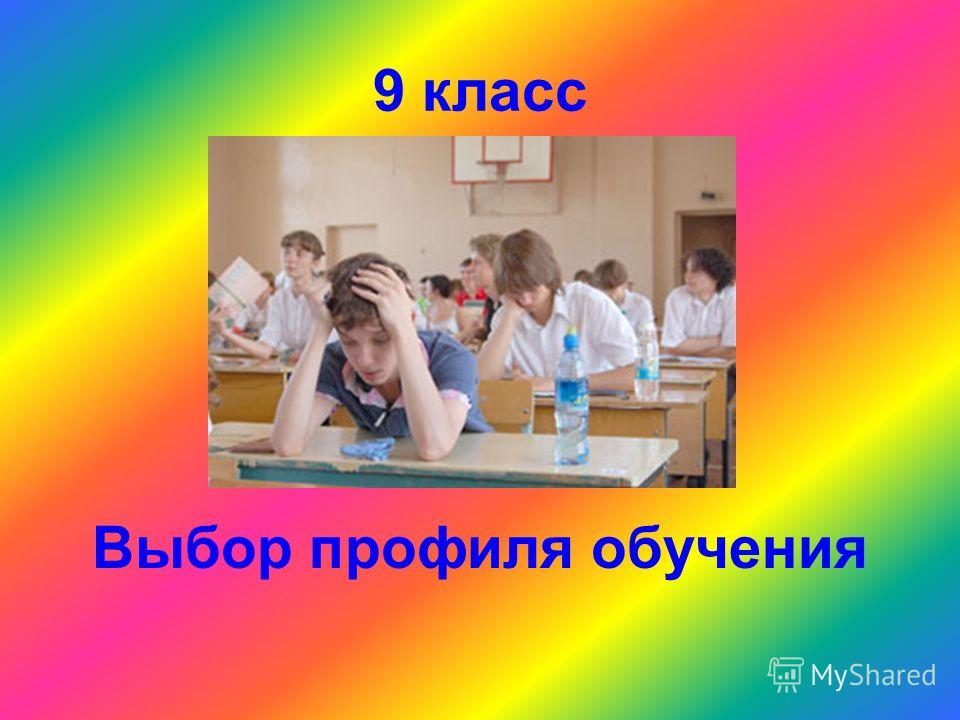 9 класс Выбор профиля обучения