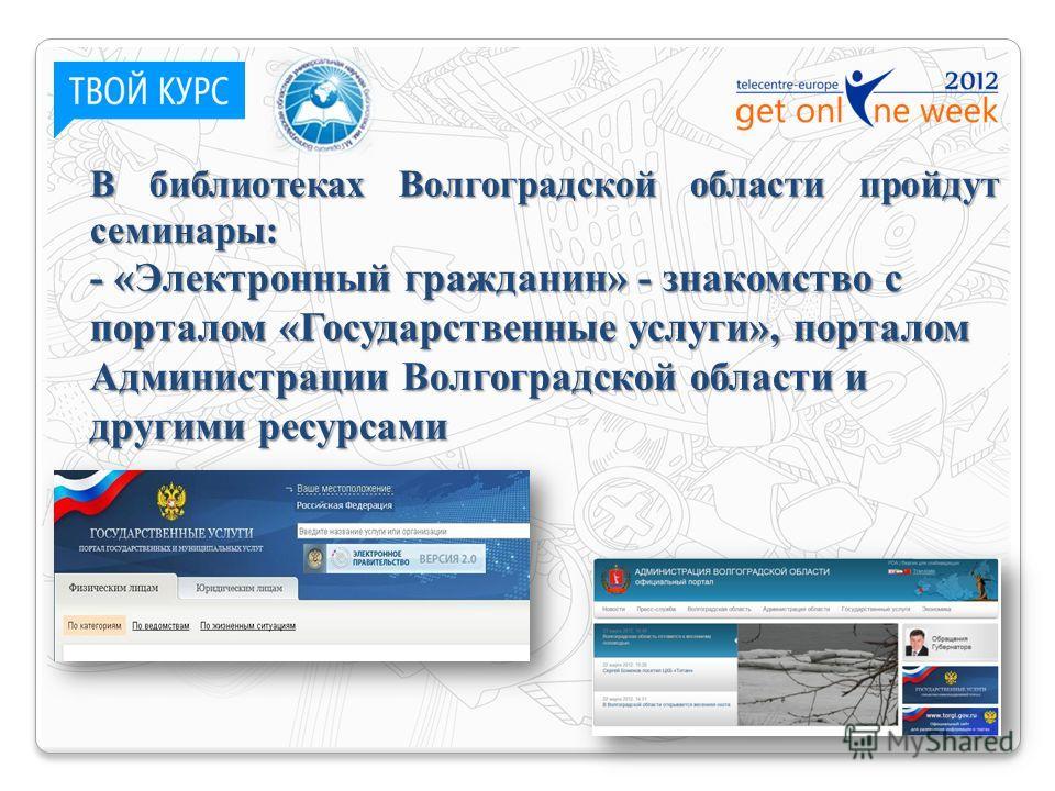 В библиотеках Волгоградской области пройдут семинары: - «Электронный гражданин» - знакомство с порталом «Государственные услуги», порталом Администрации Волгоградской области и другими ресурсами