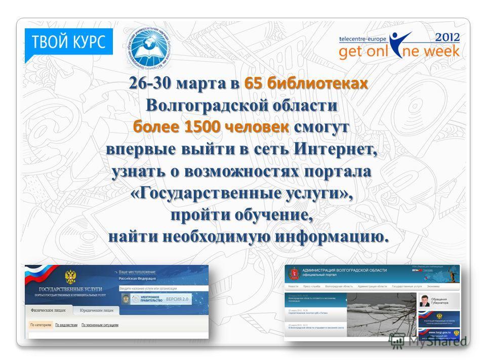 26-30 марта в 65 библиотеках Волгоградской области более 1500 человек смогут впервые выйти в сеть Интернет, узнать о возможностях портала «Государственные услуги», пройти обучение, найти необходимую информацию.