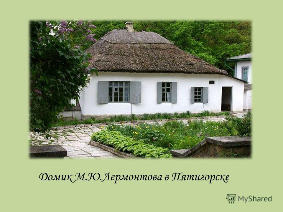 Домик М.Ю.Лермонтова в Пятигорске