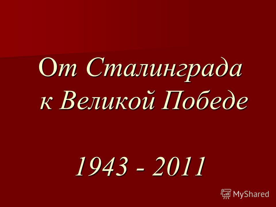 От Сталинграда к Великой Победе 1943 - 2011