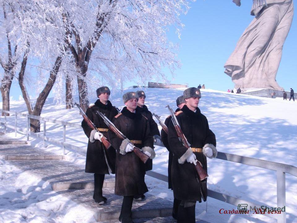Солдаты ХХI века