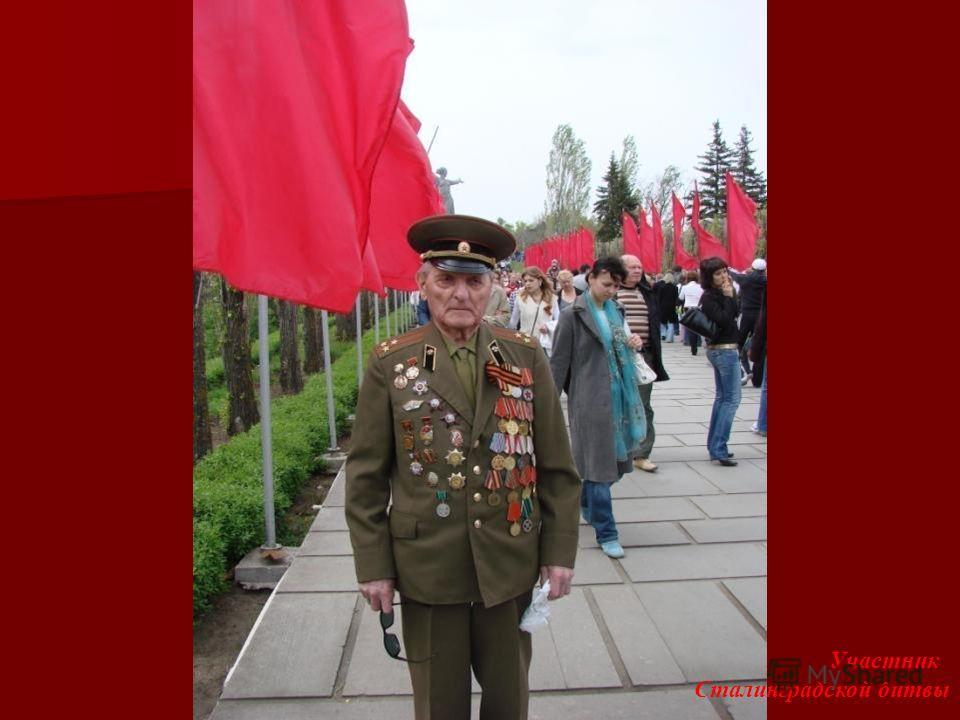 Участник Сталинградской битвы
