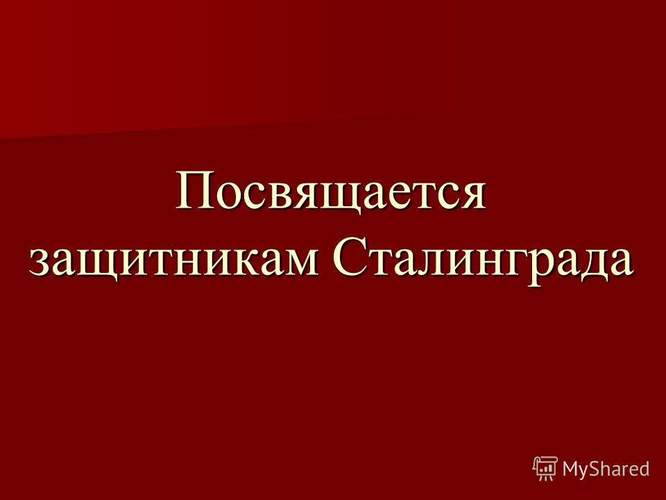 Посвящается защитникам Сталинграда