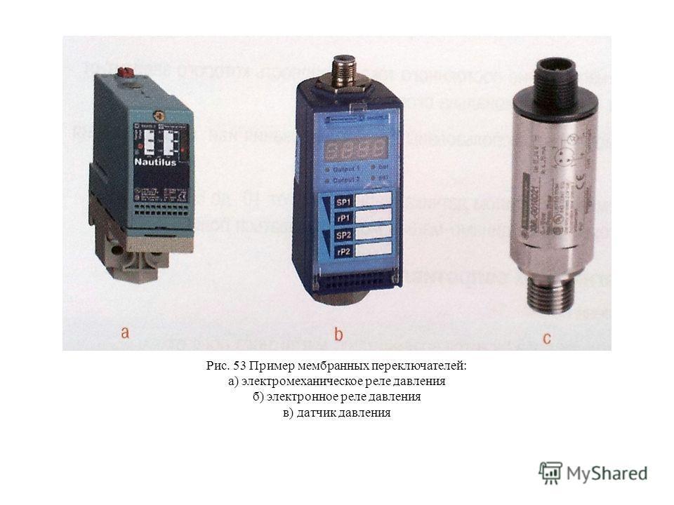 Рис. 53 Пример мембранных переключателей: а) электромеханическое реле давления б) электронное реле давления в) датчик давления