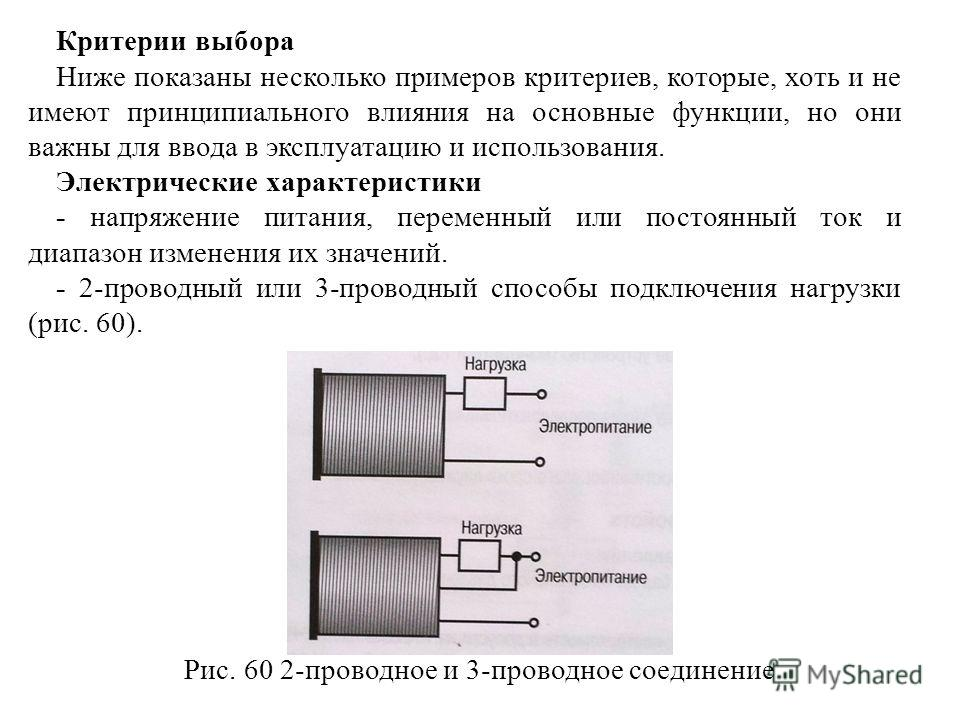 Критерии выбора Ниже показаны несколько примеров критериев, которые, хоть и не имеют принципиального влияния на основные функции, но они важны для ввода в эксплуатацию и использования. Электрические характеристики - напряжение питания, переменный или