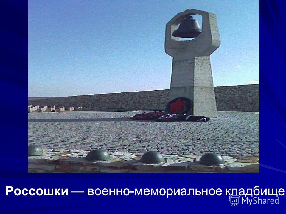 Россошки военно-мемориальное кладбище.