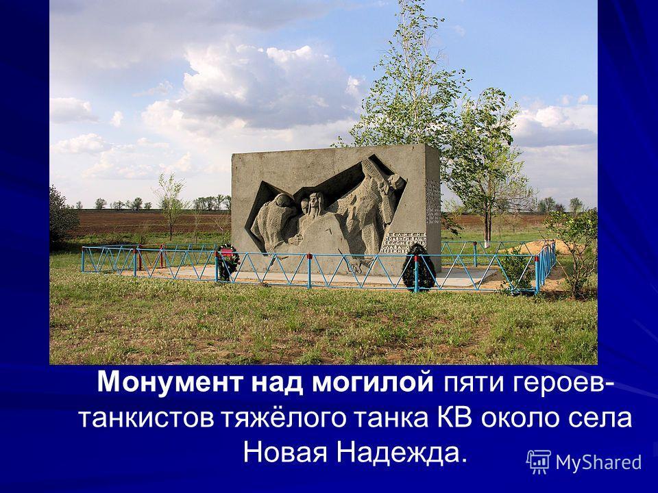 Монумент над могилой пяти героев- танкистов тяжёлого танка КВ около села Новая Надежда.