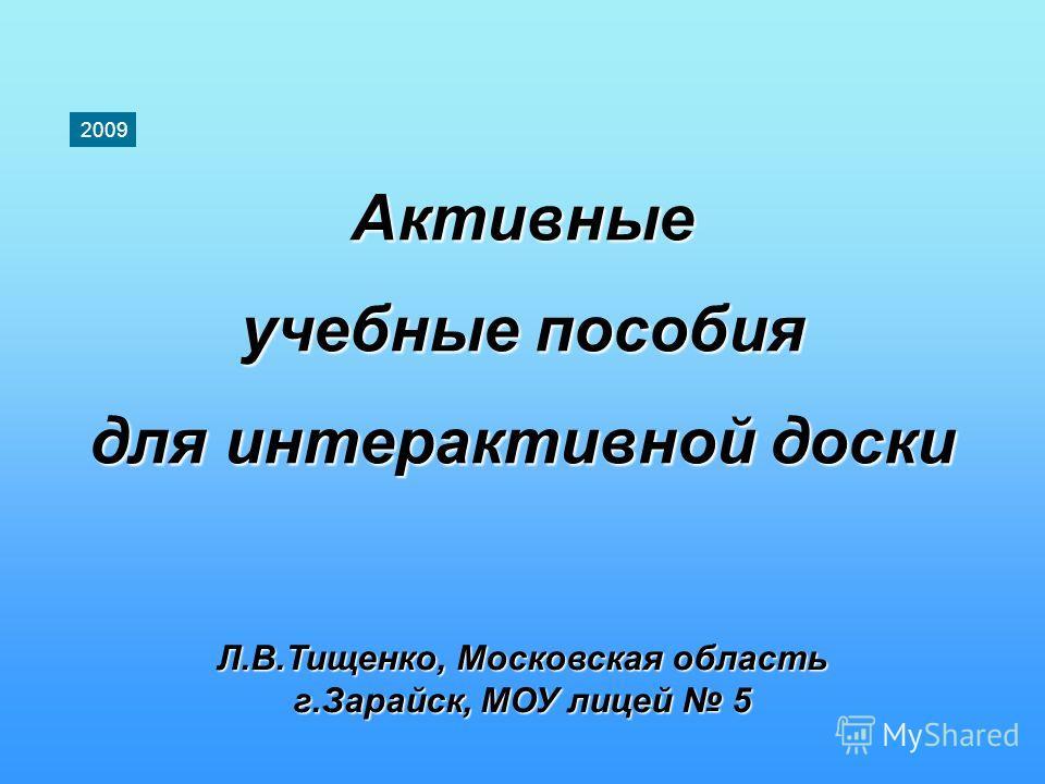 Активные учебные пособия для интерактивной доски Л.В.Тищенко, Московская область г.Зарайск, МОУ лицей 5 02009