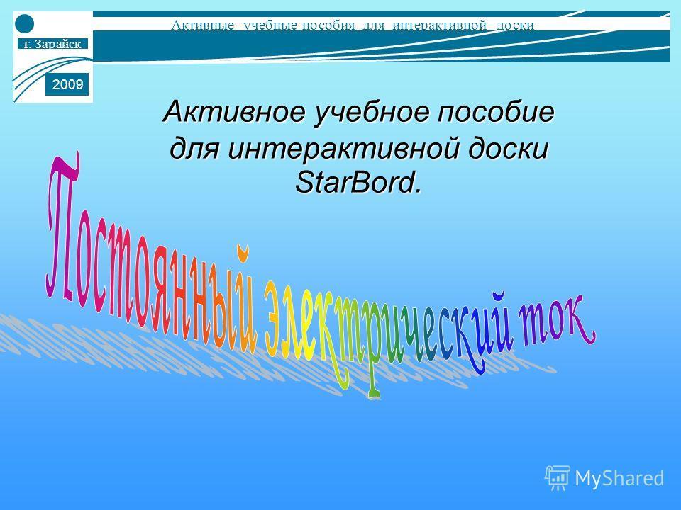 г. Зарайск Активные учебные пособия для интерактивной доски 02009 Активное учебное пособие для интерактивной доски StarBord.