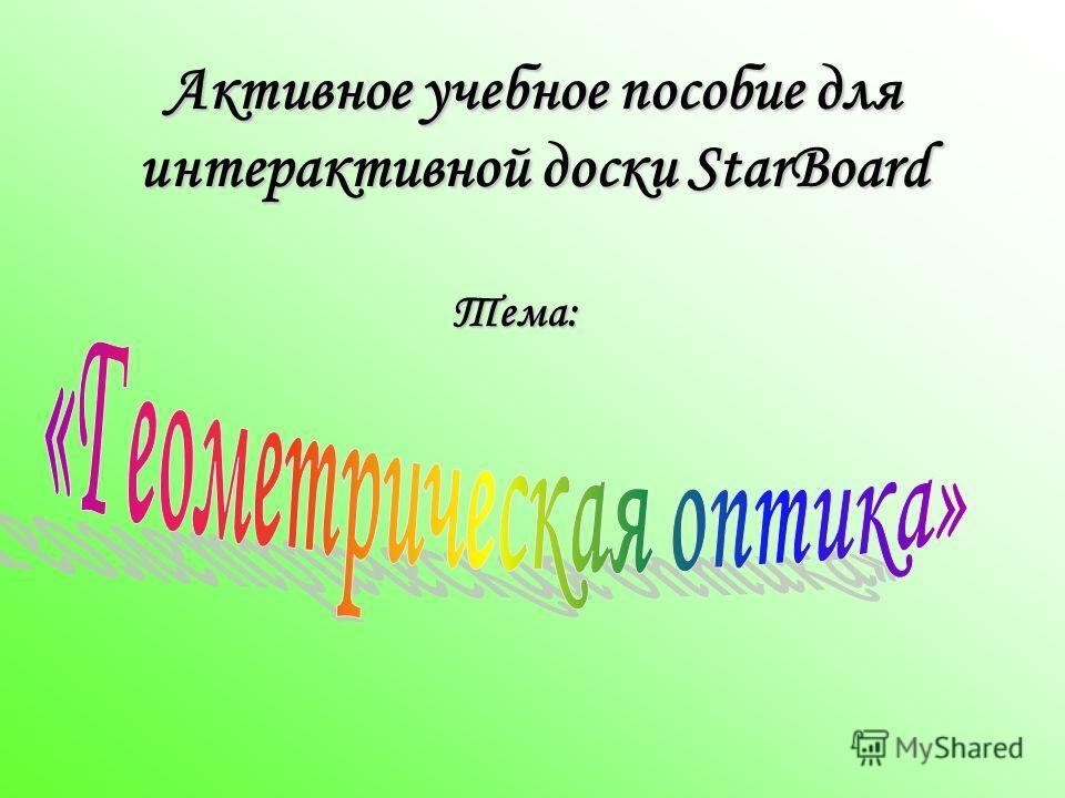 Активное учебное пособие для интерактивной доски StarBoard Тема: