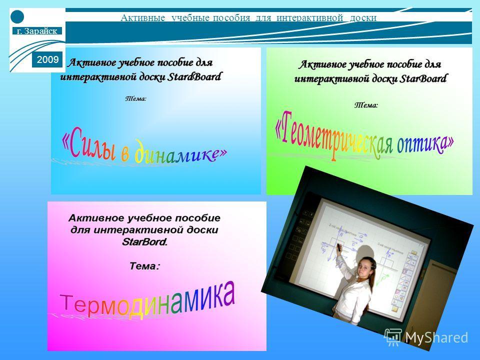 г. Зарайск Активные учебные пособия для интерактивной доски 02009