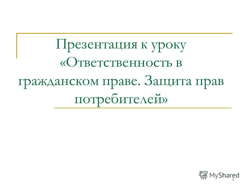 Презентация к уроку «Ответственность в гражданском праве. Защита прав потребителей» 1