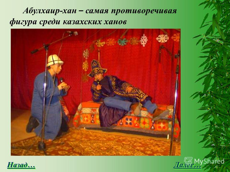 Далее… Назад… Абулхаир-хан – самая противоречивая фигура среди казахских ханов