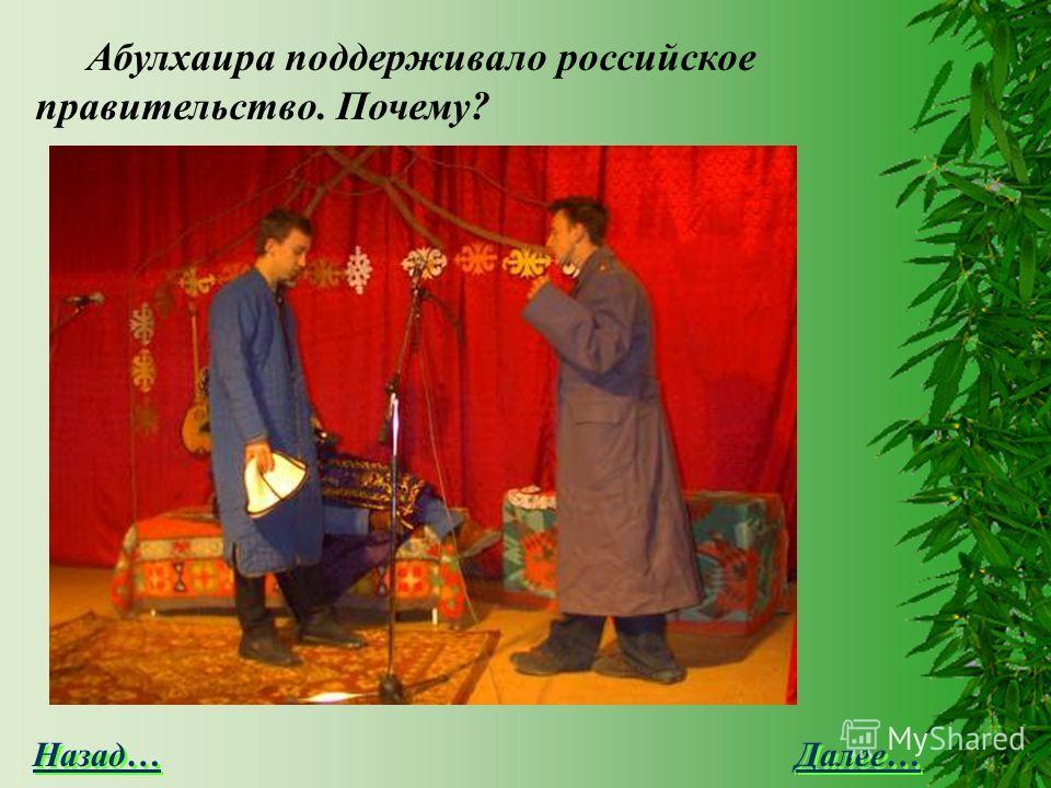 Далее… Назад… Абулхаира поддерживало российское правительство. Почему?