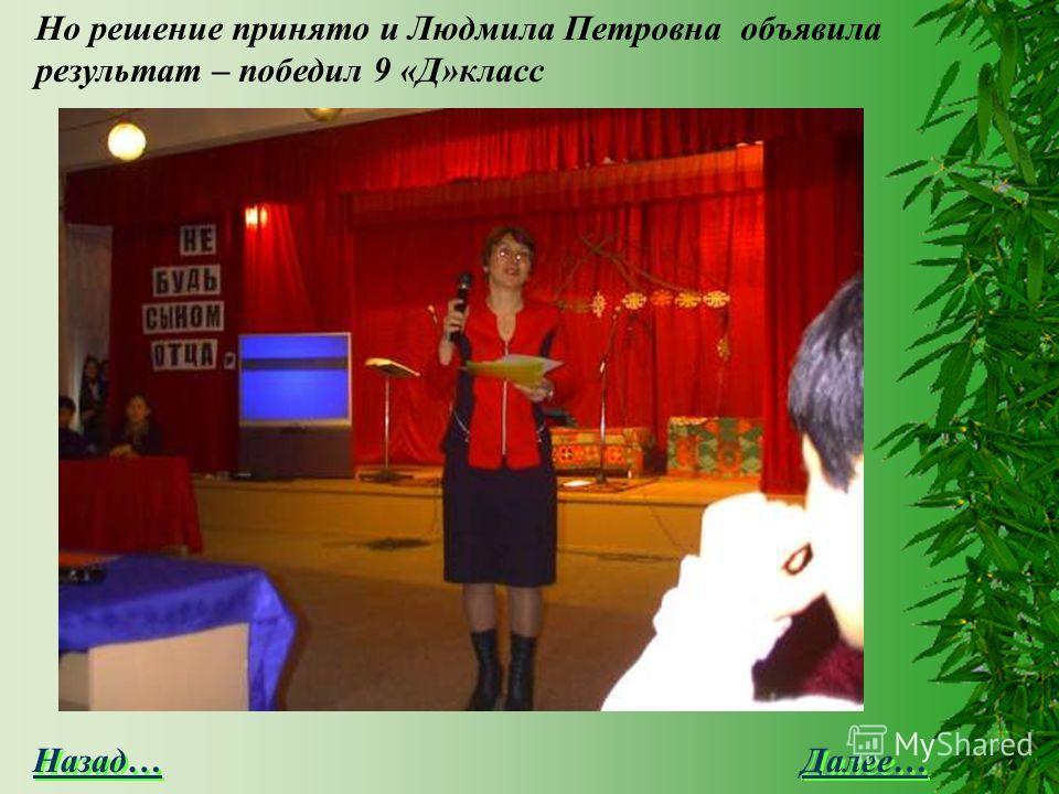 Далее… Назад… Но решение принято и Людмила Петровна объявила результат – победил 9 «Д»класс