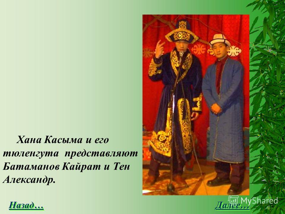Далее… Назад… Хана Касыма и его тюленгута представляют Батаманов Кайрат и Тен Александр.