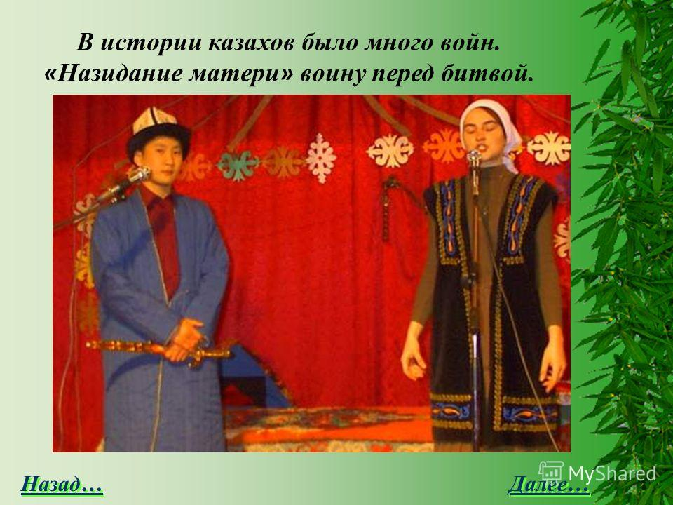 Далее… Назад… В истории казахов было много войн. « Назидание матери » воину перед битвой.