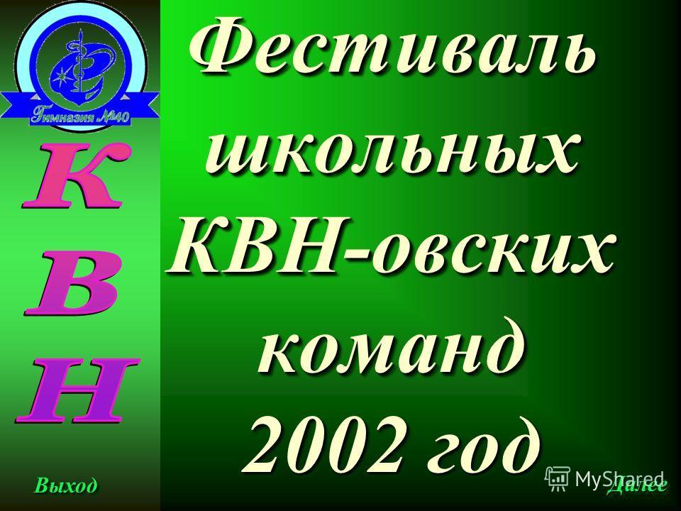 Фестиваль школьных КВН-овских команд 2002 год Выход Далее