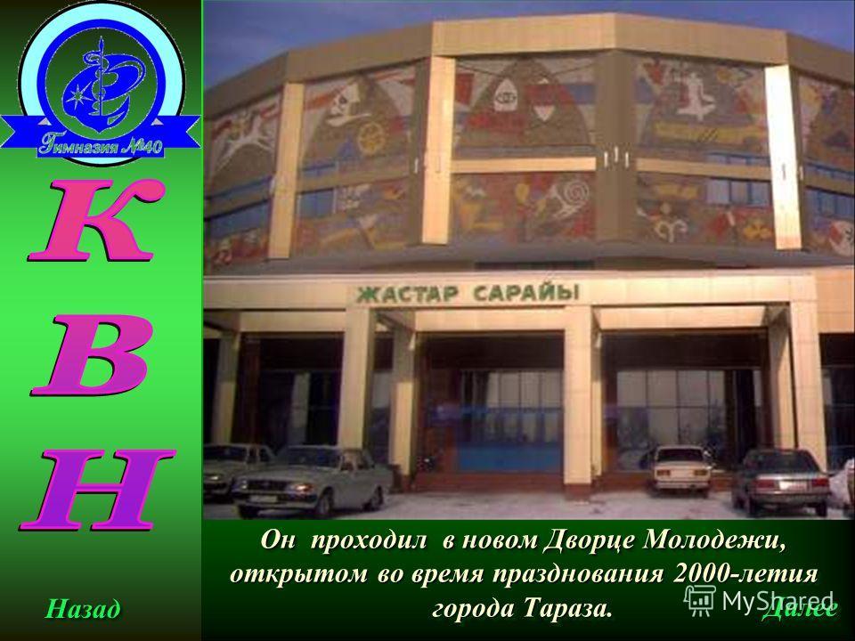 Он проходил в новом Дворце Молодежи, открытом во время празднования 2000-летия города Тараза. Назад Далее