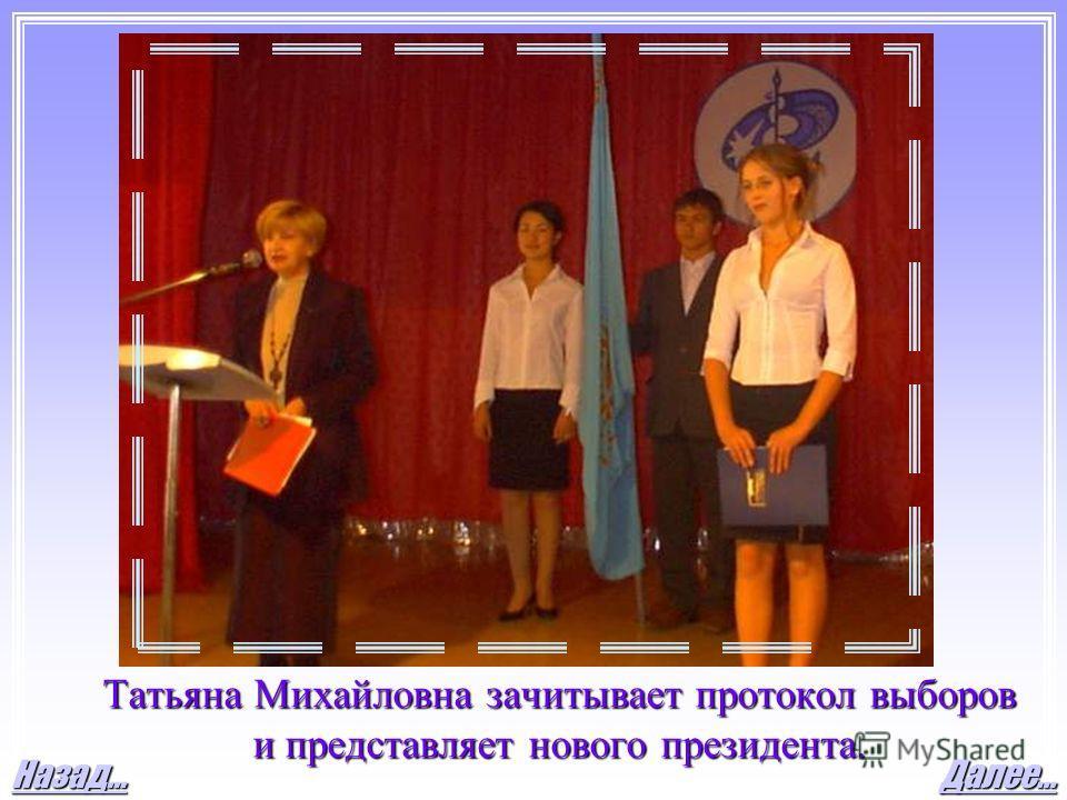 Татьяна Михайловна зачитывает протокол выборов и представляет нового президента. Далее… Назад…
