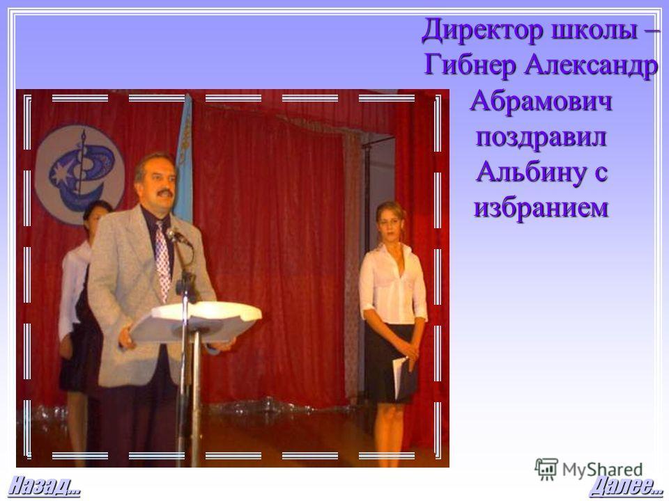 Директор школы – Гибнер Александр Абрамович поздравил Альбину с избранием Далее… Назад…