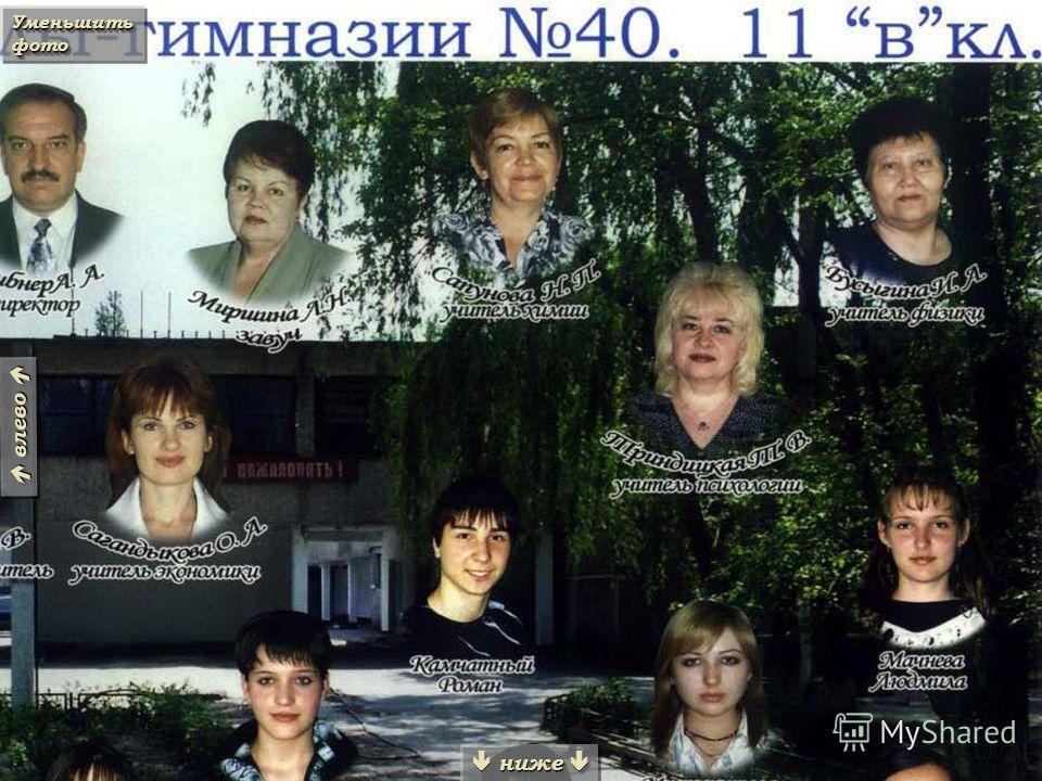 Уменьшить фото Уменьшить фото Уменьшить фото Уменьшить фото ниже ниже ниже ниже влево влево влево влево