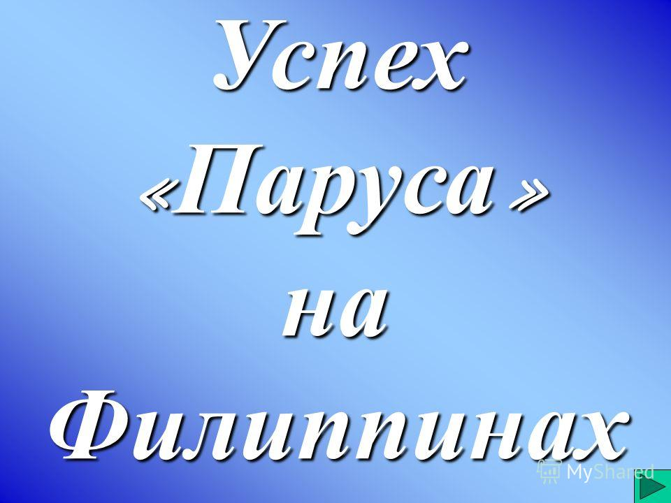 Успех « Паруса » наФилиппинах