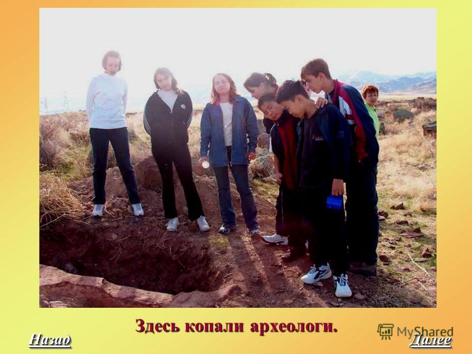 Здесь копали археологи. Назад Далее