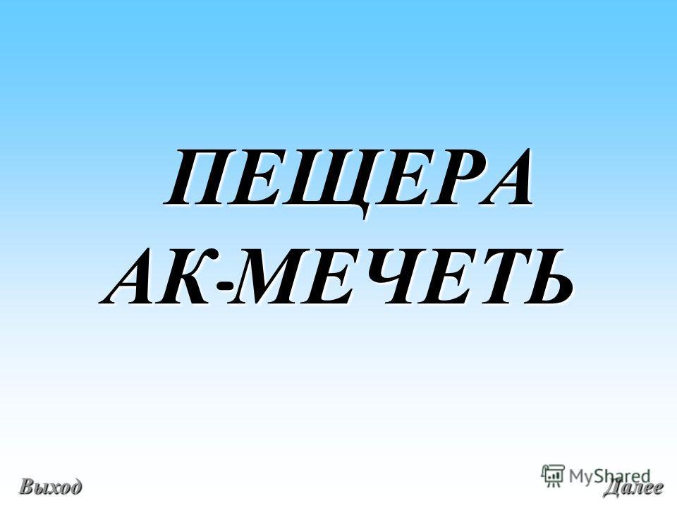 ПЕЩЕРА АК - МЕЧЕТЬ ПЕЩЕРА АК - МЕЧЕТЬ Выход Далее
