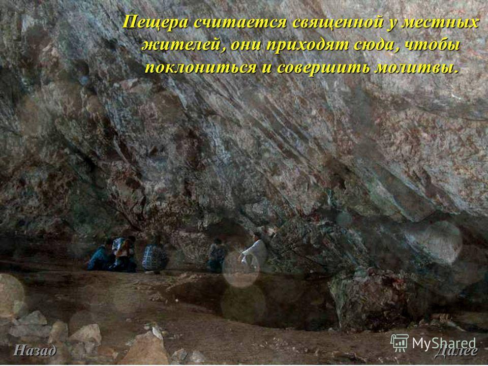 Пещера считается священной у местных жителей, они приходят сюда, чтобы поклониться и совершить молитвы. Назад Далее