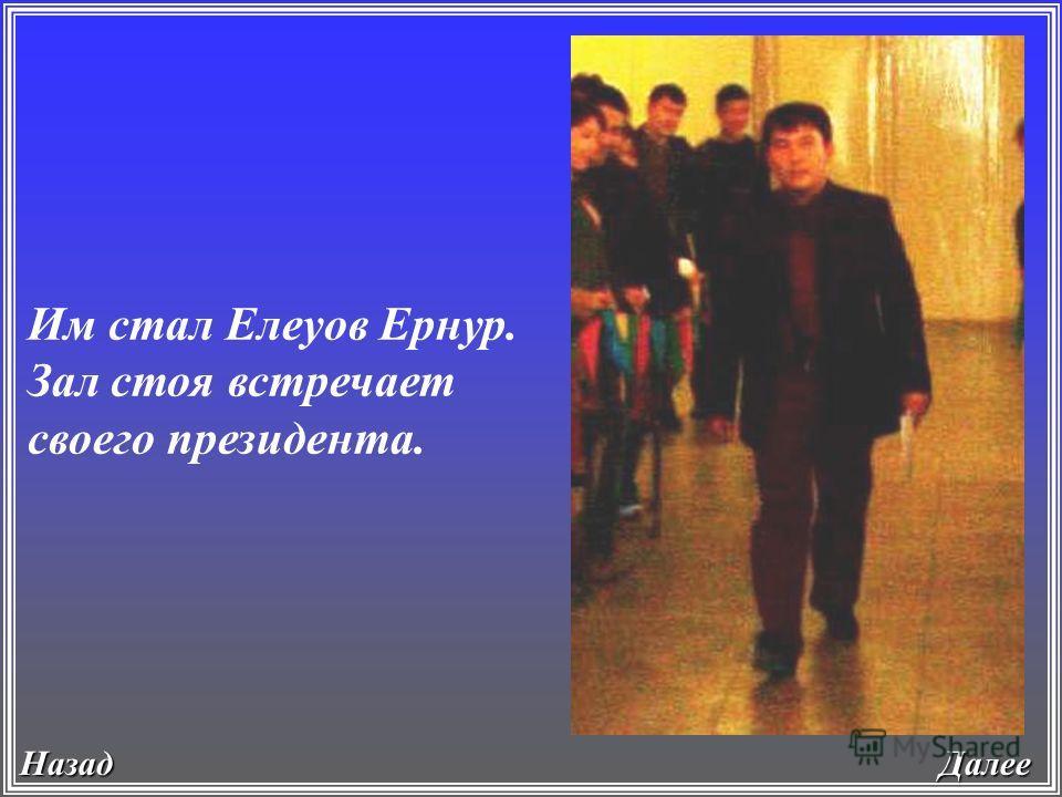 Им стал Елеуов Ернур. Зал стоя встречает своего президента. Далее Назад