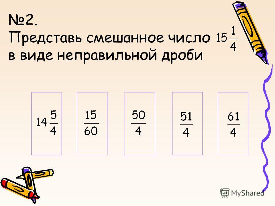 2. Представь смешанное число в виде неправильной дроби