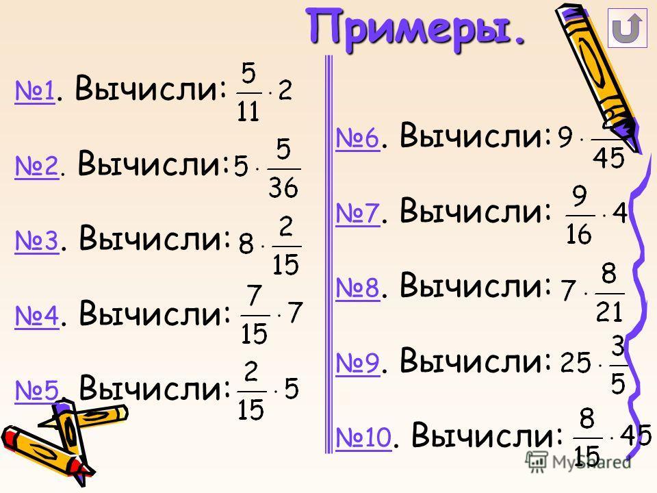 Примеры. 1 1. Вычисли: 22. Вычисли: 3 3. Вычисли: 4 4. Вычисли: 5 5. Вычисли: 6 6. Вычисли: 7 7. Вычисли: 8 8. Вычисли: 9 9. Вычисли: 10 10. Вычисли: