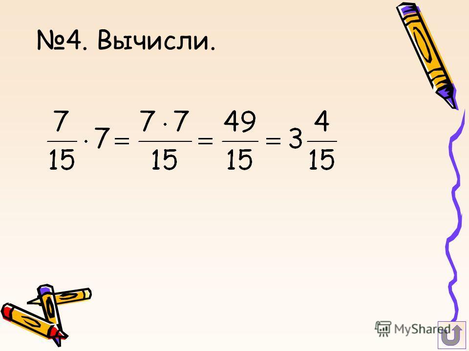 4. Вычисли.