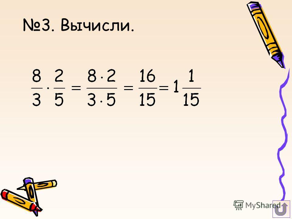 3. Вычисли.