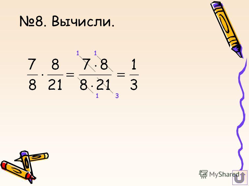 8. Вычисли. 1 1 1 3
