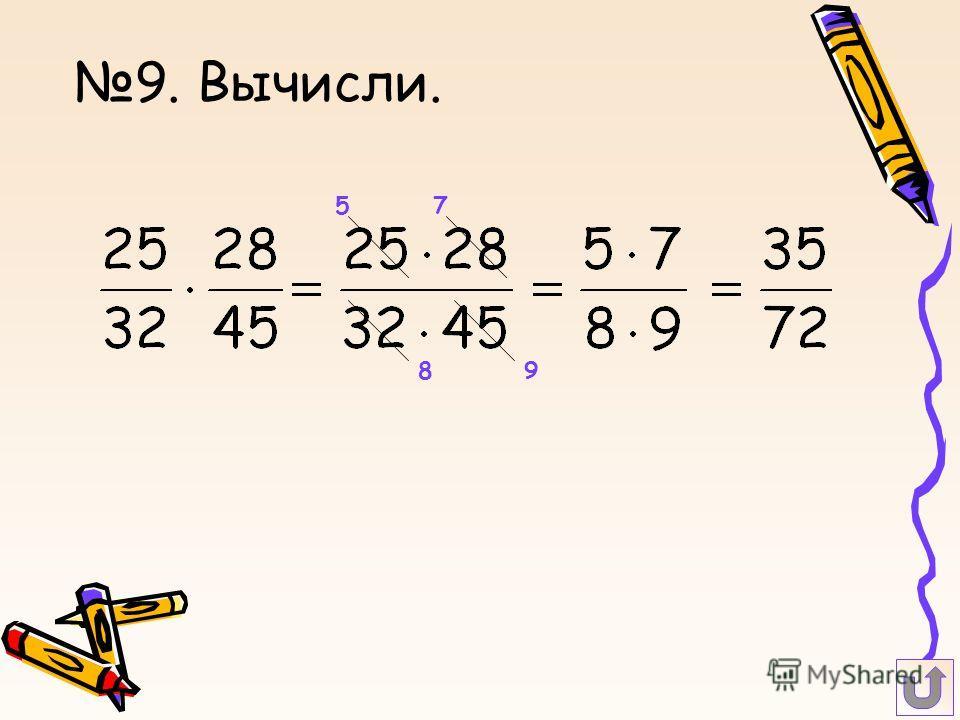 9. Вычисли. 7 8 5 9