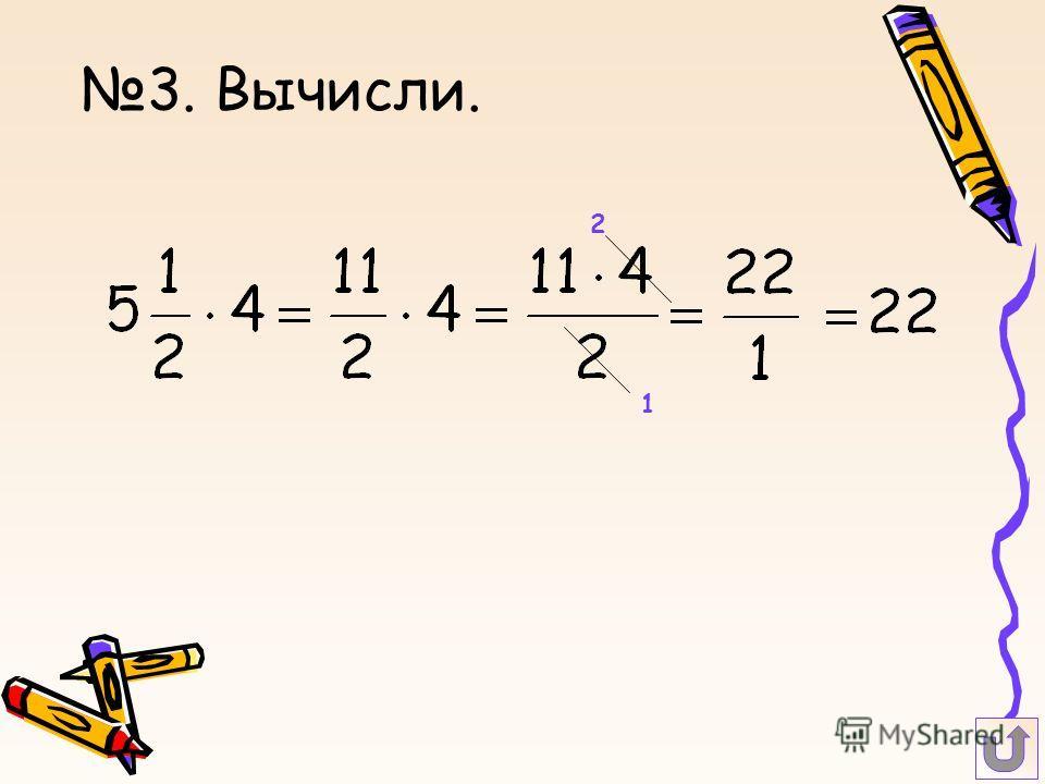 3. Вычисли. 2 1