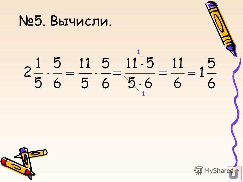 5. Вычисли. 1 1