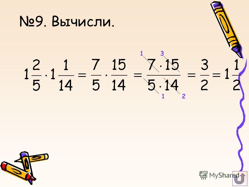 9. Вычисли. 3 1 1 2