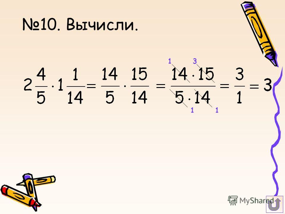 10. Вычисли. 3 1 1 1