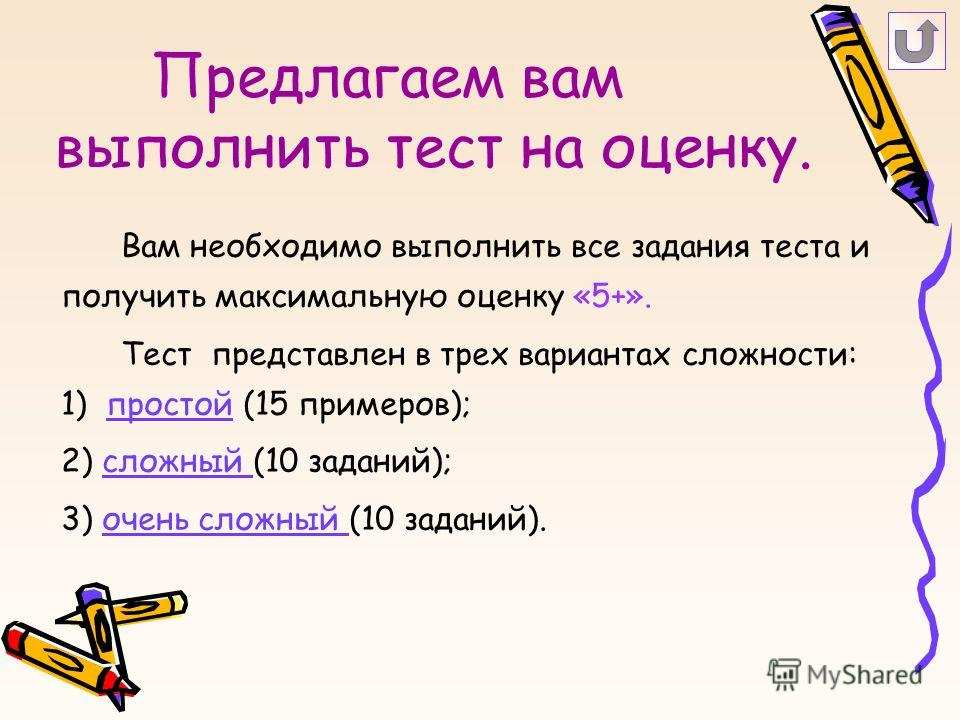 Предлагаем вам выполнить тест на оценку. Вам необходимо выполнить все задания теста и получить максимальную оценку «5+». Тест представлен в трех вариантах сложности: 1) простой (15 примеров);простой 2) сложный (10 заданий);сложный 3) очень сложный (1