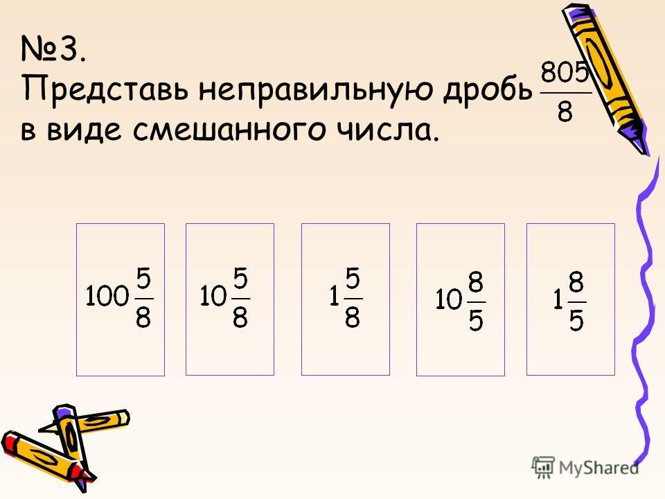 3. Представь неправильную дробь в виде смешанного числа.