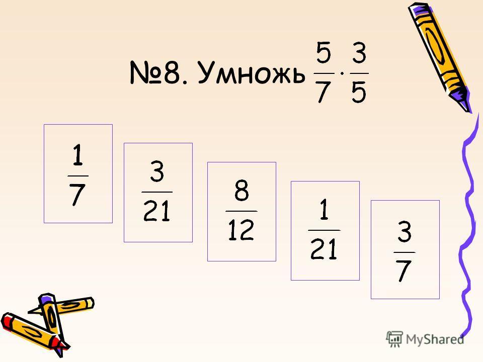 8. Умножь
