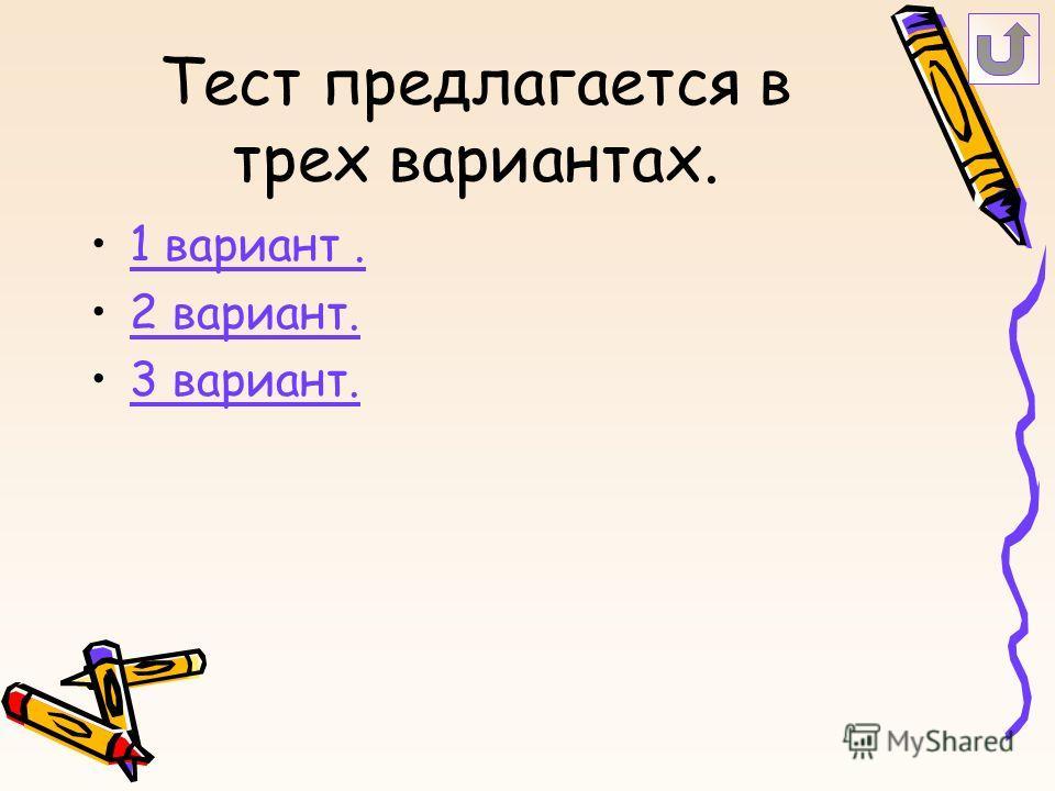 Тест предлагается в трех вариантах. 1 вариант. 2 вариант. 3 вариант.