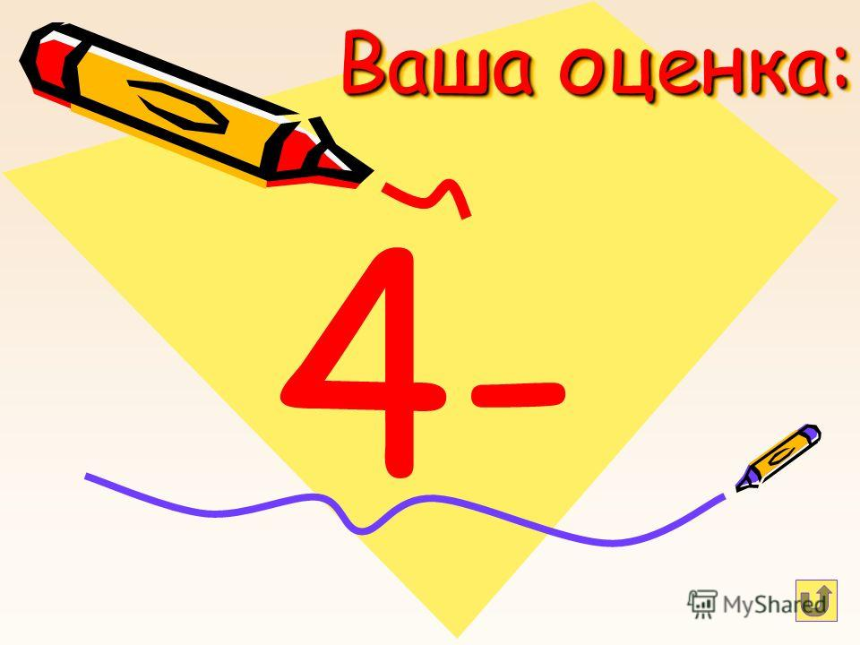 Ваша оценка: 4-